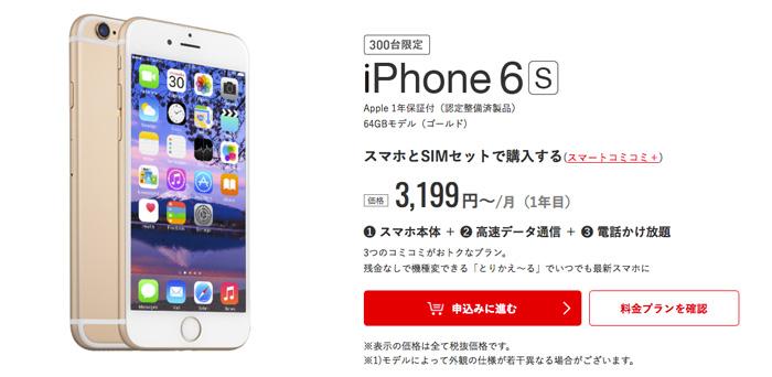FREETEL iPhone6s スマートコミコミ+