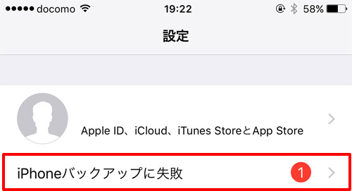 iPhoneバックアップに失敗