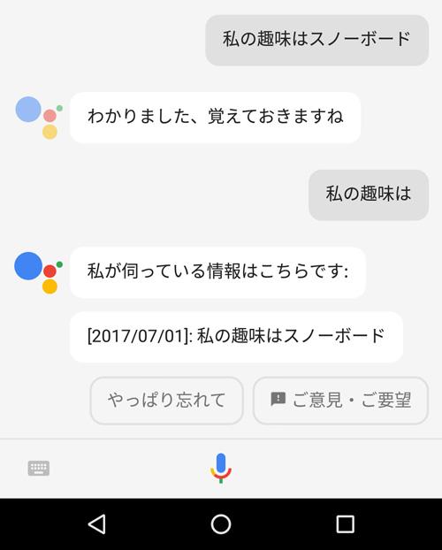 Googleアシスタント バトラー