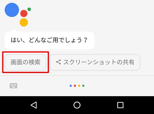 画面の検索