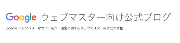 Google ウェブマスターブログ