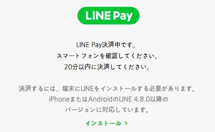 LINE Payで支払う