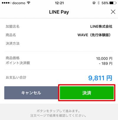 LINE Pay 決済