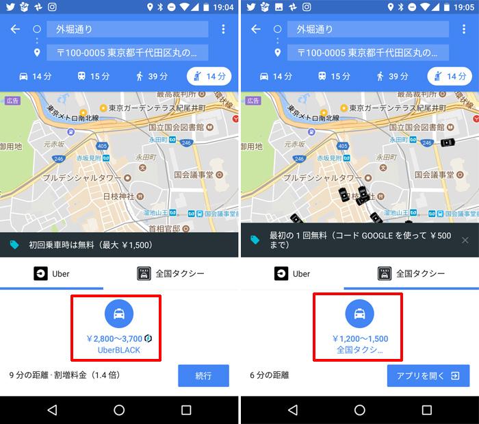 Googleマップ Uber