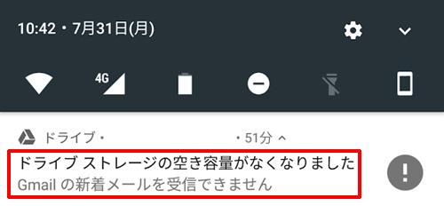 Gmailの新着メールを受信できません