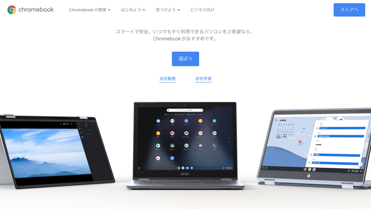 Chromebookのメリットとデメリット