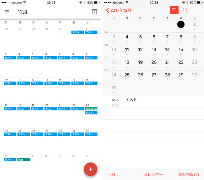 Googleカレンダー iOS純正カレンダー 比較