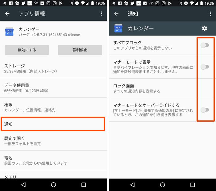 Android 通知をオフ