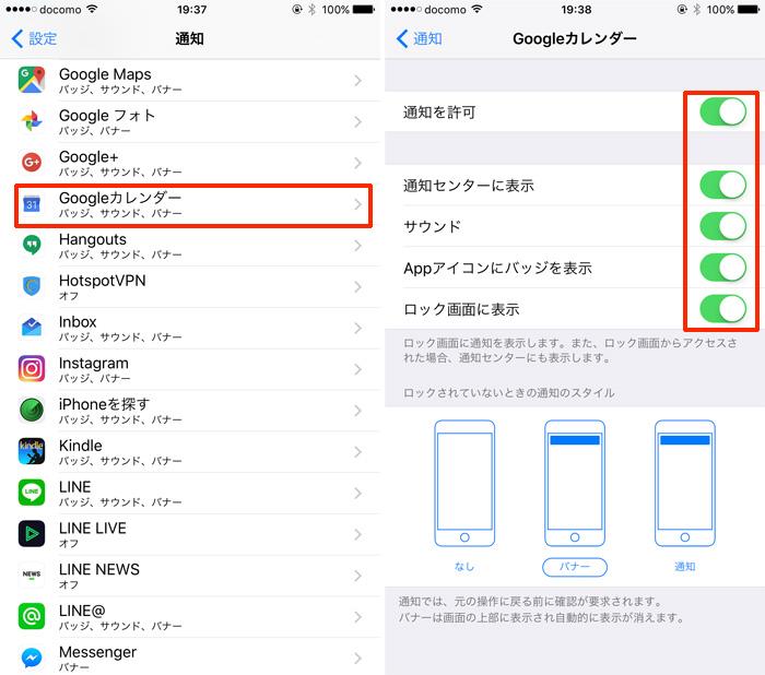 iOS 通知をオフ