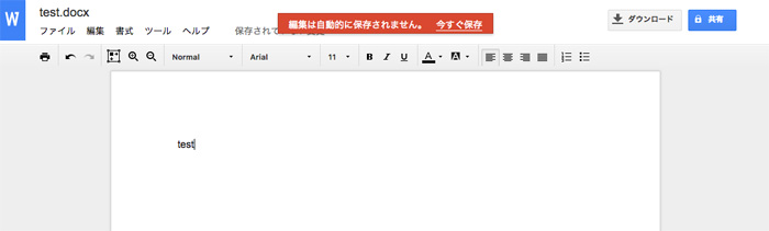 ChromeブラウザでWordを編集