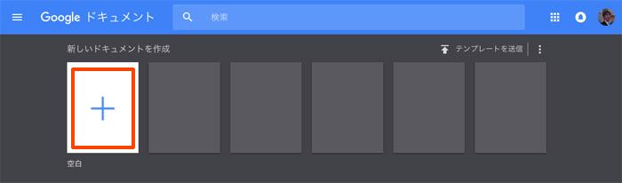 Googleドキュメント 新規作成