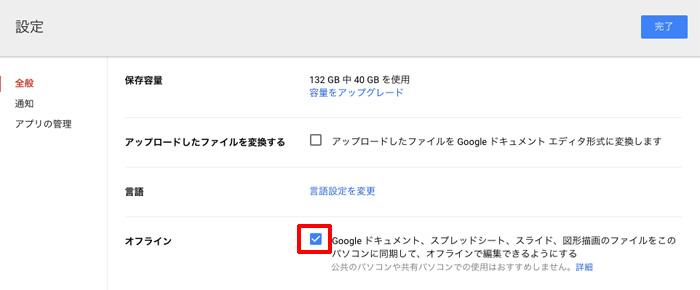 Googleドキュメント オフラインで編集