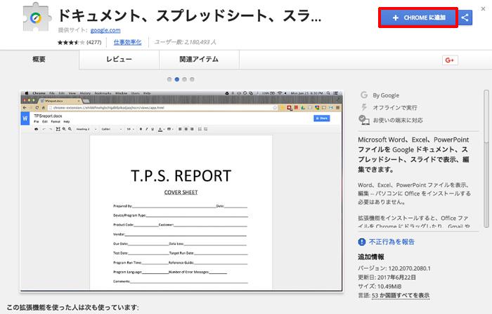 googleドキュメントの使い方 共有方法も教えます