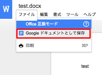Googleドキュメントとして保存