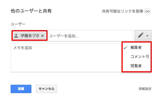Googleドキュメント 共有