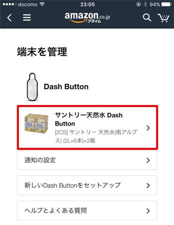 ダッシュボタン 無効化