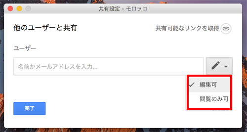 Backup and Sync ファイル権限