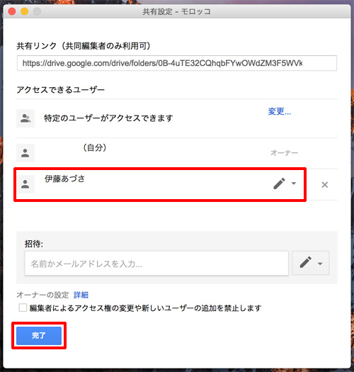 Backup and Sync 共有