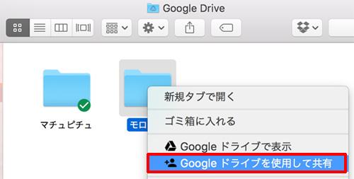 Backup and Sync 右クリック