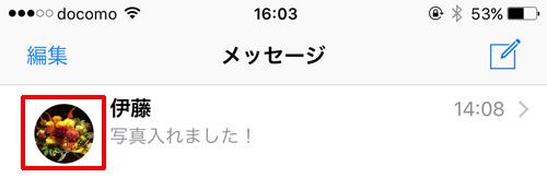 iMessage アイコン
