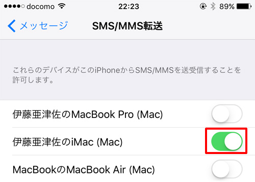 SMS/MMS転送