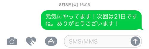 SMSのやり取り