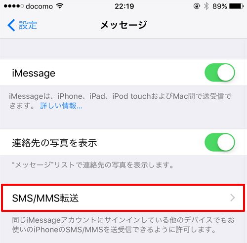 iMessage SMS転送