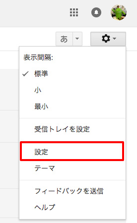 Gmail 設定 独自ドメイン