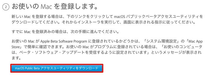 macOS Public Beta アクセスユーティリティ