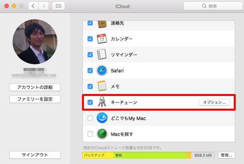 Safari パスワード 保存