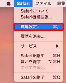 Safari パスワード 呼び出す