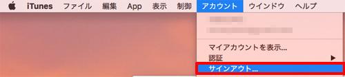 iTunes サインアウト