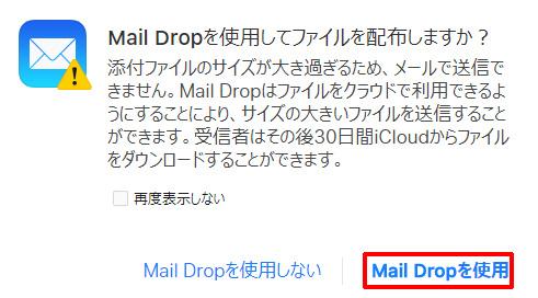 Mail Drop iCloud