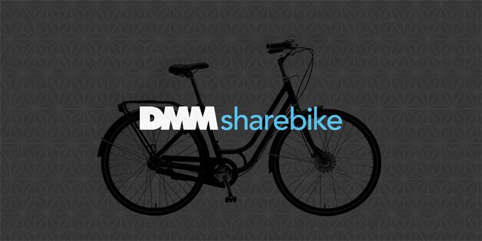 DMM sharebike シェアサイクル