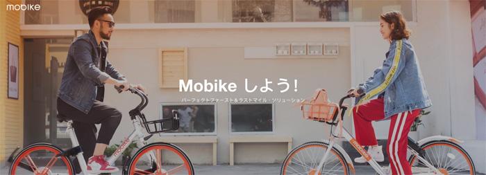 Mobike シェアサイクル
