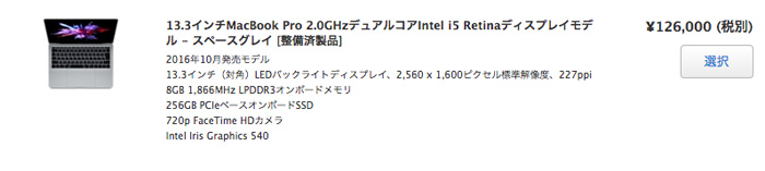 MacBook Pro 整備済製品