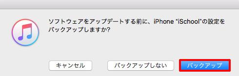 iOS11 アップデート