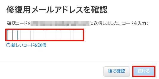 修復用メールアドレス 確認コード