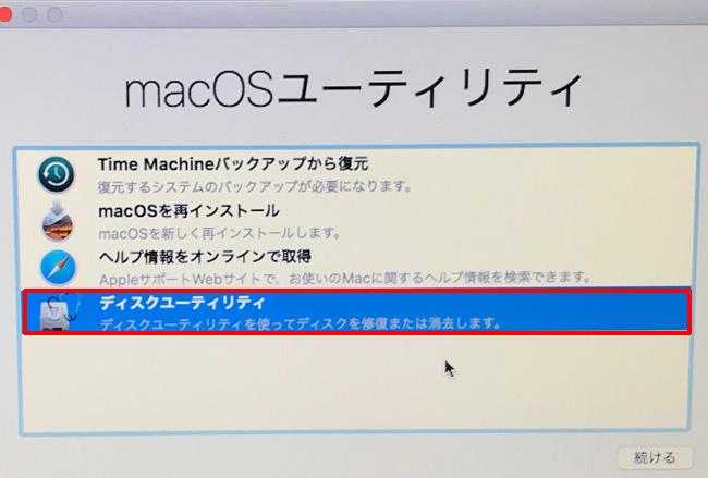 macOS High Sierra ユーティリティ