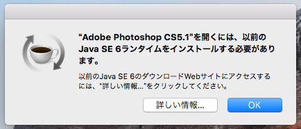 High Sierra Java6