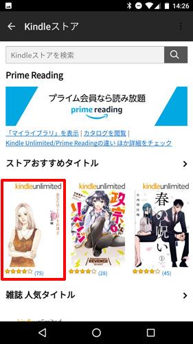 AndroidでのPrime Readingの使い方