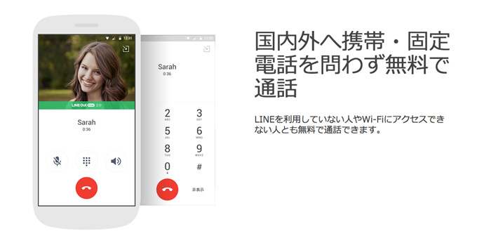 LINE Outを使えば通話が無料