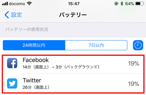 iOSのバッテリーの使用状況