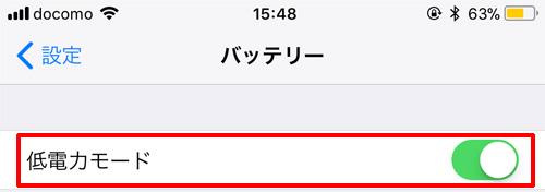 iOSの省電力モードをオフ