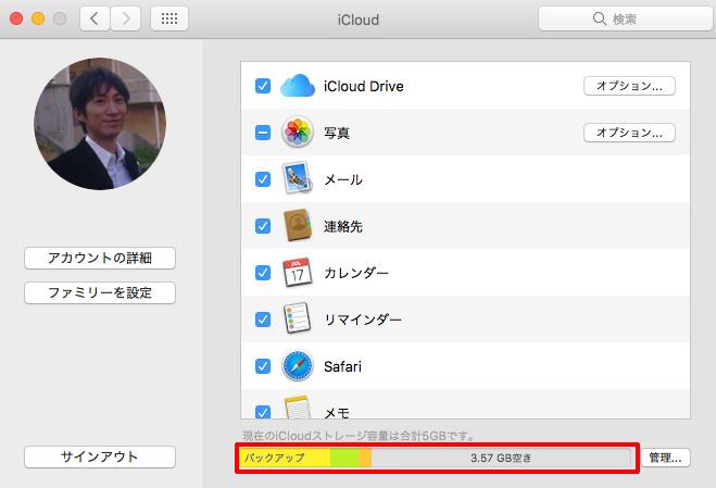 iCloud容量を回復