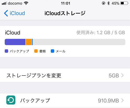 iOSのバックアップの容量