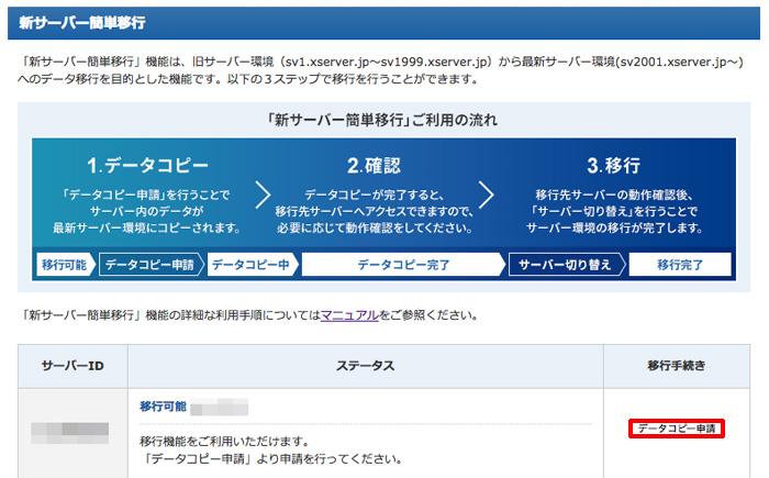 新サーバー簡単移行でデータコピー申請
