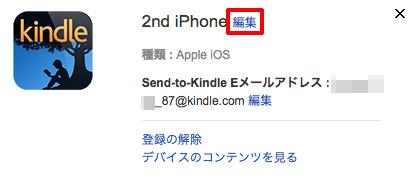 Kindle端末の名称を変更する