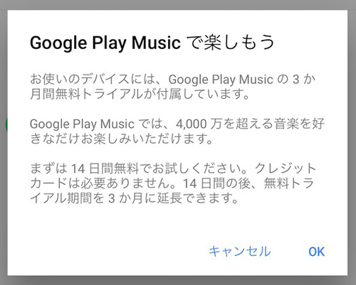 Google Play Music 3ヶ月間 無料トライアルの特典