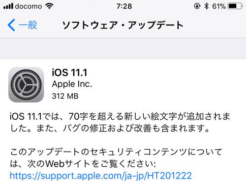 iOS11.1がリリース